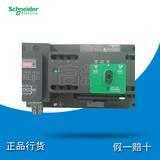 施耐德转换开关自动万高双电源 WATSNA 160A 3P CB级 R/NSX-N