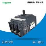 现货施耐德小型断路器 NXS-100插入式 塑壳断路器