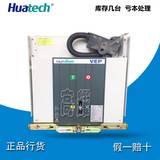 VEP-12/630-25 手车式 户内 高压 真空 断路器 厦门华电