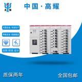 高耀MNS抽出式开关柜 低压配电柜 低压成套开关设备 厂家直 销包邮