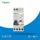 施耐德 ic65n 漏电保护器 开关 微型 小型 断路器 4p 63a 2P