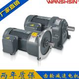 万鑫减速机、200W-400W齿轮减速机、台湾万鑫刹车电机、三相380V减速电机、万鑫变频器电机
