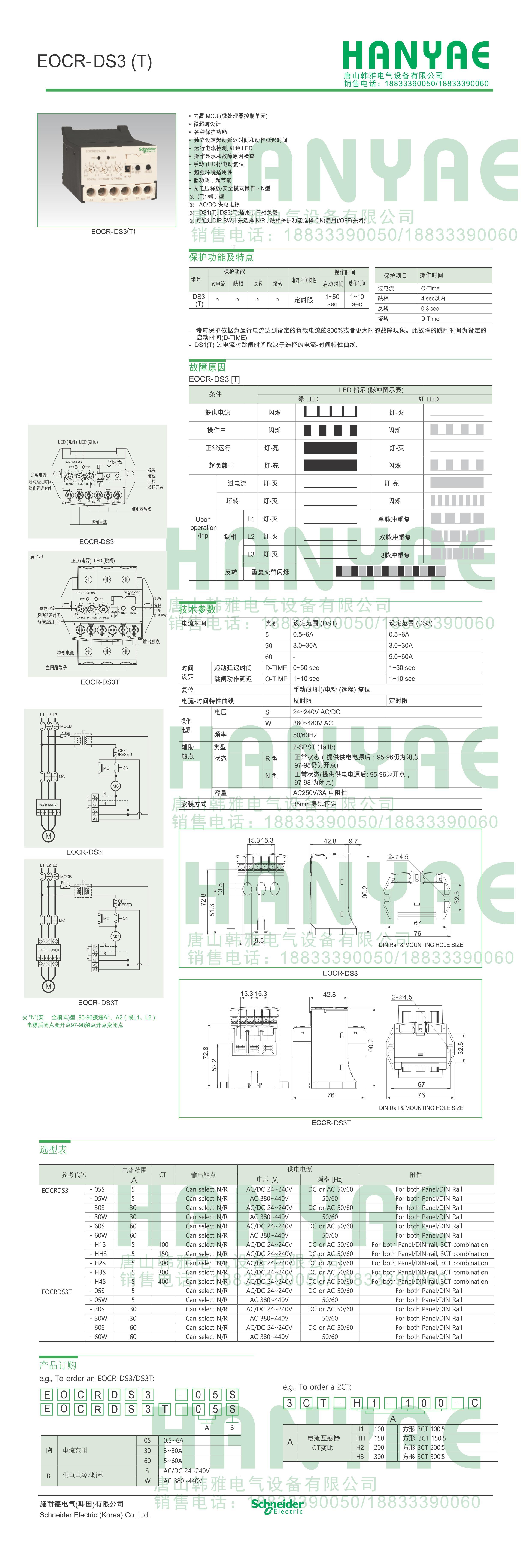 施耐德EOCR(原韩国三和)-经济型马达保护器EOCRDS3-60S 施耐德EOCR,马达保护器,电子式继电器,韩国三和SAMWHA,韩国施耐德