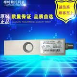 梅特勒托利多SLB215-550KG称重传感器1.1T/2.2T/4.4T/220KG