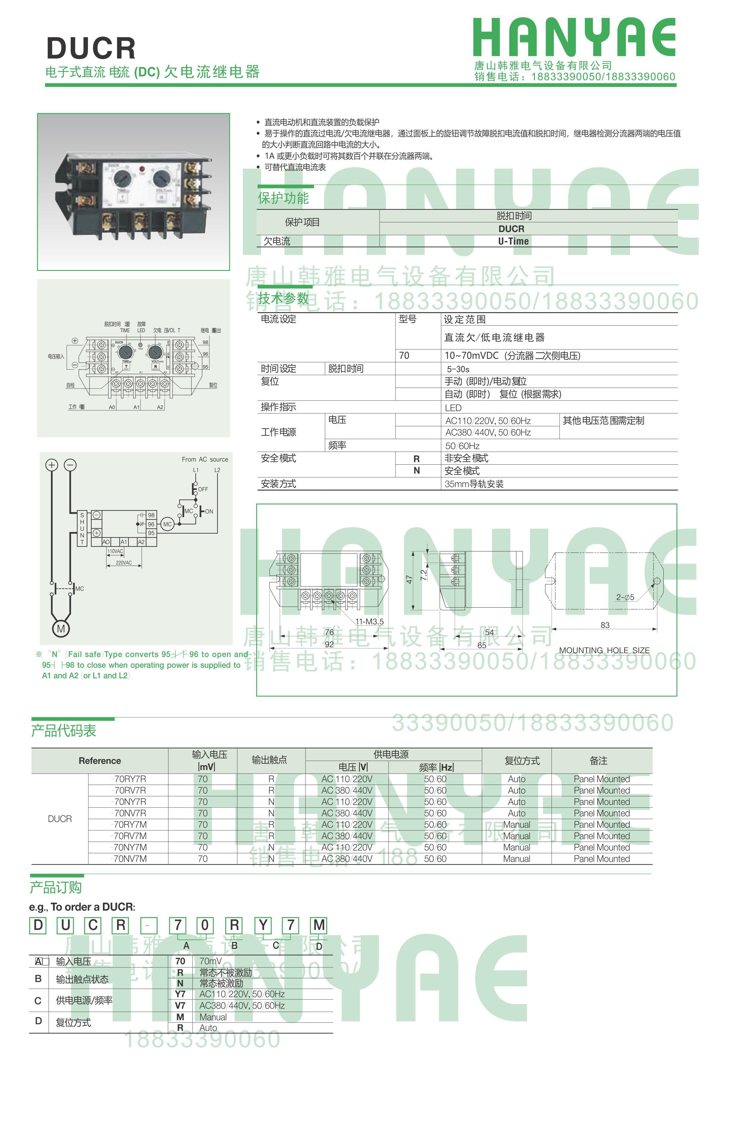 施耐德EOCR(原韩国三和)-直流保护器DUCR-70RY7M 施耐德EOCR,电动机保护器,马达保护器,电子式继电器,韩国三和SAMWHA