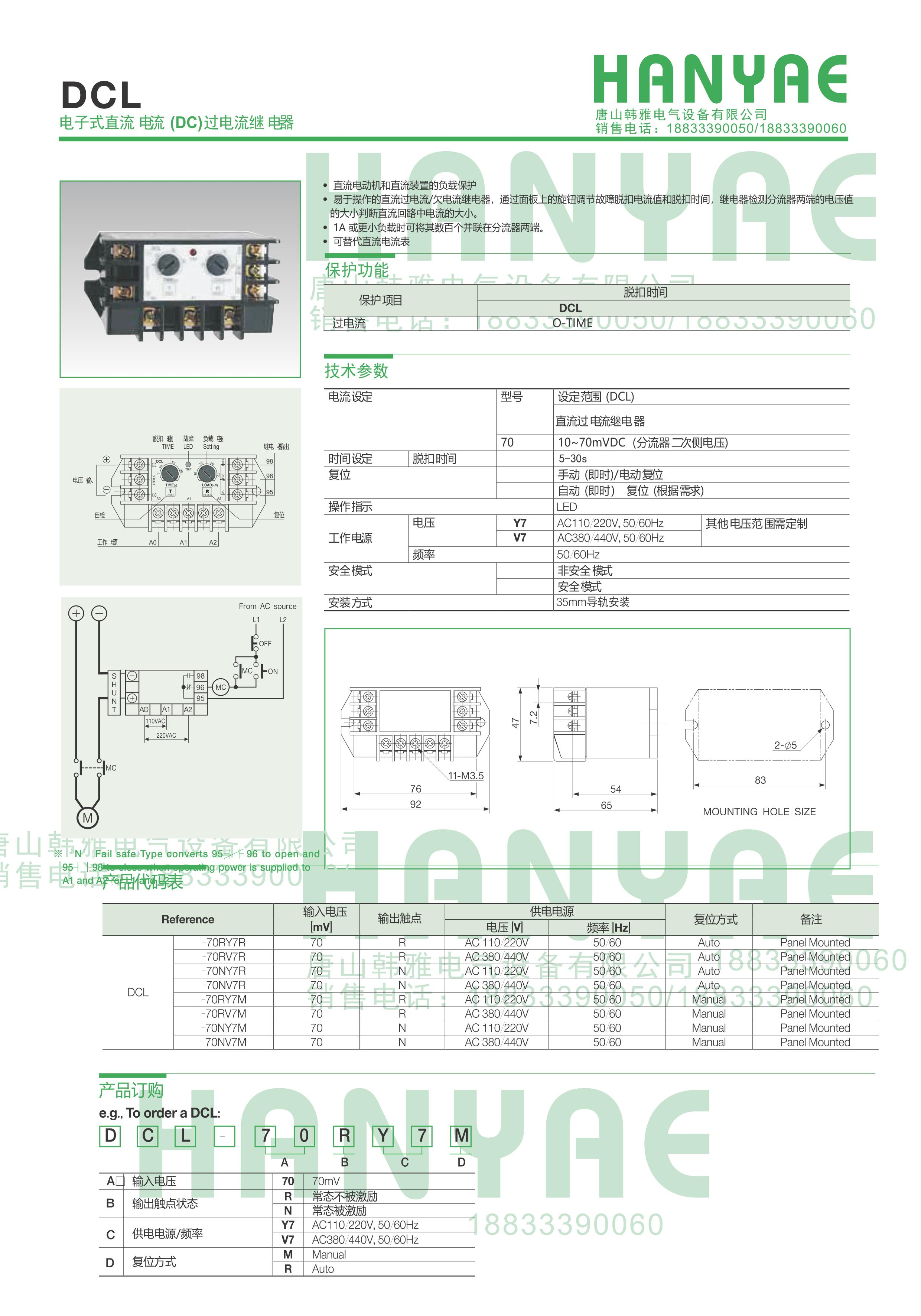 施耐德EOCR(原韩国三和)-直流保护器DCL-70RY7M 直流保护器,电子式继电器,马达保护器,韩国三和SAMWHA,韩国施耐德
