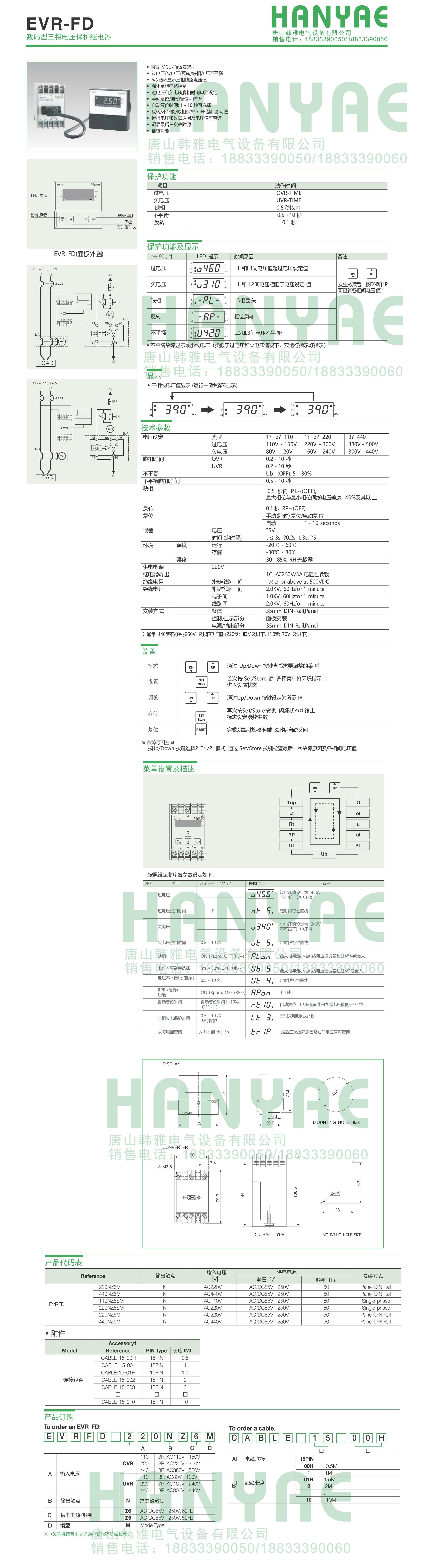 施耐德EOCR(原韩国三和)-电压保护器EVRFD-440NZ5M EVRFD,施耐德EOCR,电动机保护器,韩国三和SAMWHA,电子式继电器