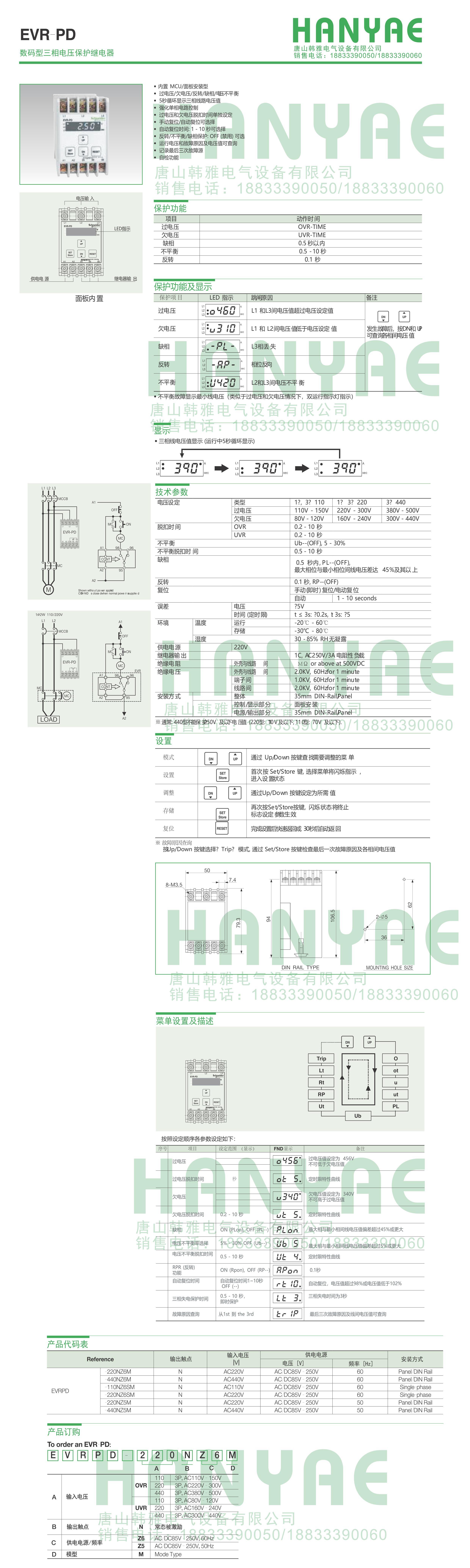 施耐德EOCR(原韩国三和)-电压保护器EOCR-EVRPD-440NZ5M EVR-PD,施耐德EOCR,电动机保护器,电子式继电器,韩国三和SAMWHA