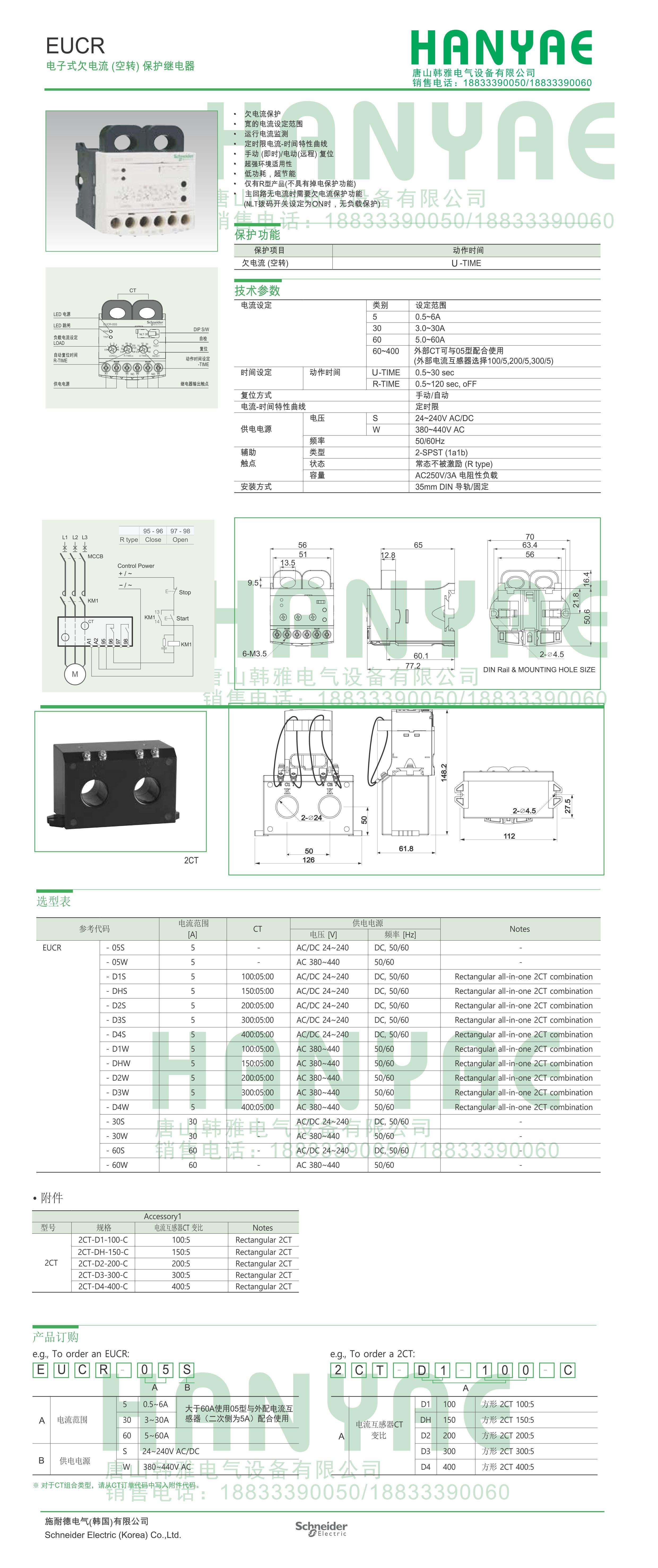 施耐德EOCR(原韩国三和)-经济型马达保护器EUCR-05S(欠电流) 欠电流保护器,马达保护器,韩国三和SAMWHA,韩国施耐德,施耐德EOCR