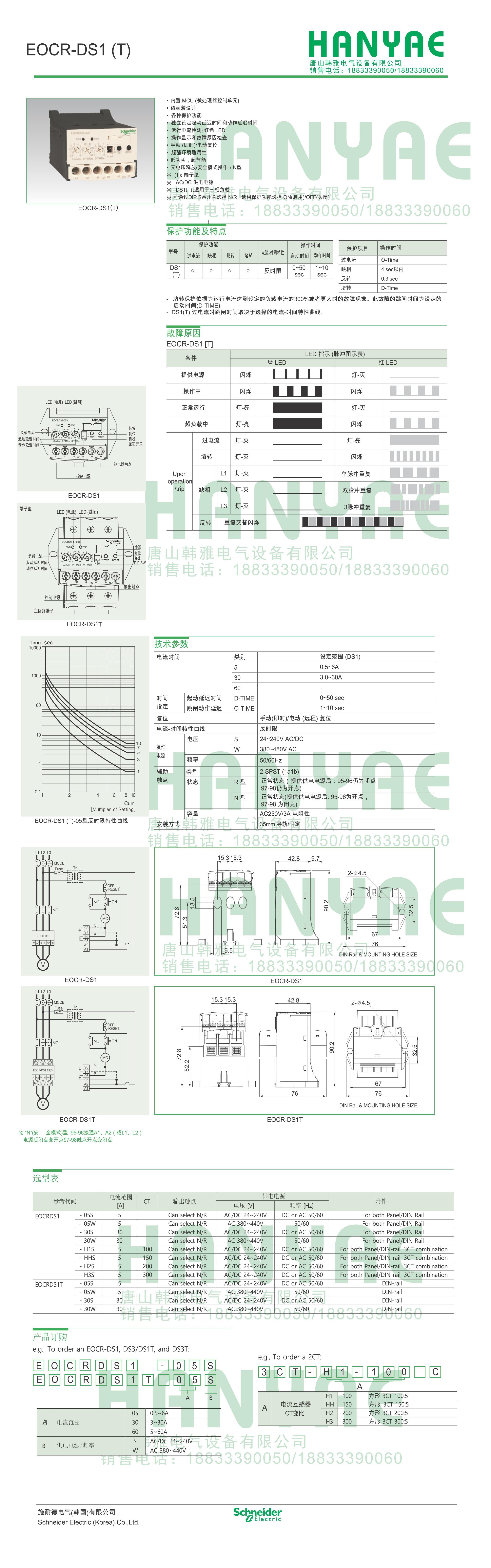韩国EOCR-DS1电动机保护器 施耐德,韩国三和,韩国SAMWHA,电子式继电器,EOCR-DS1