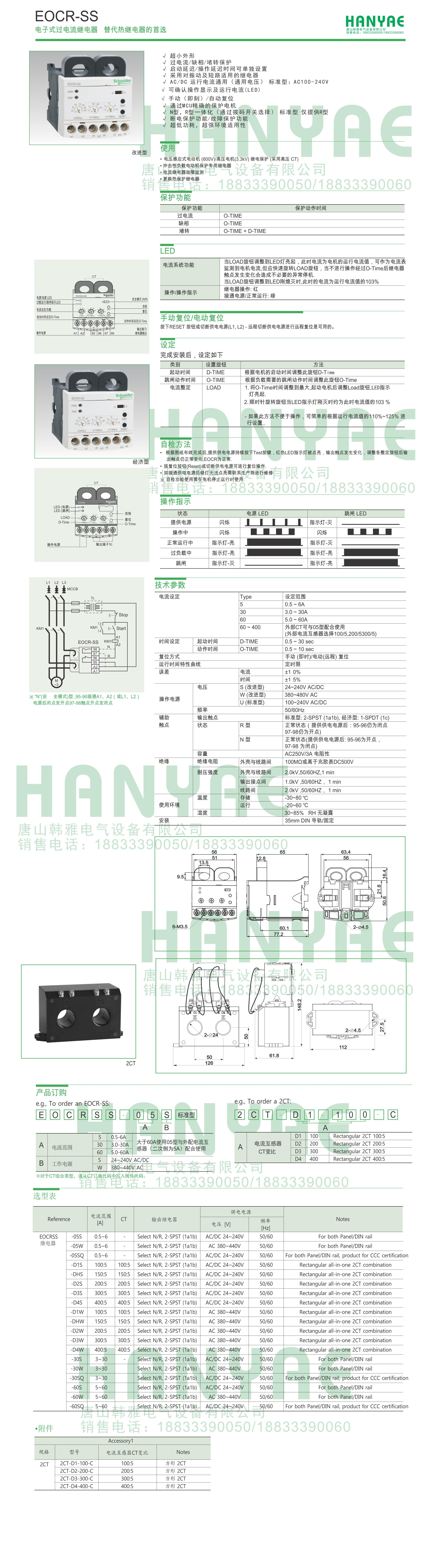 EOCRSS-60RY7缺相保护继电器 施耐德,韩国三和,韩国SAMWHA,电子式继电器,EOCR-SS