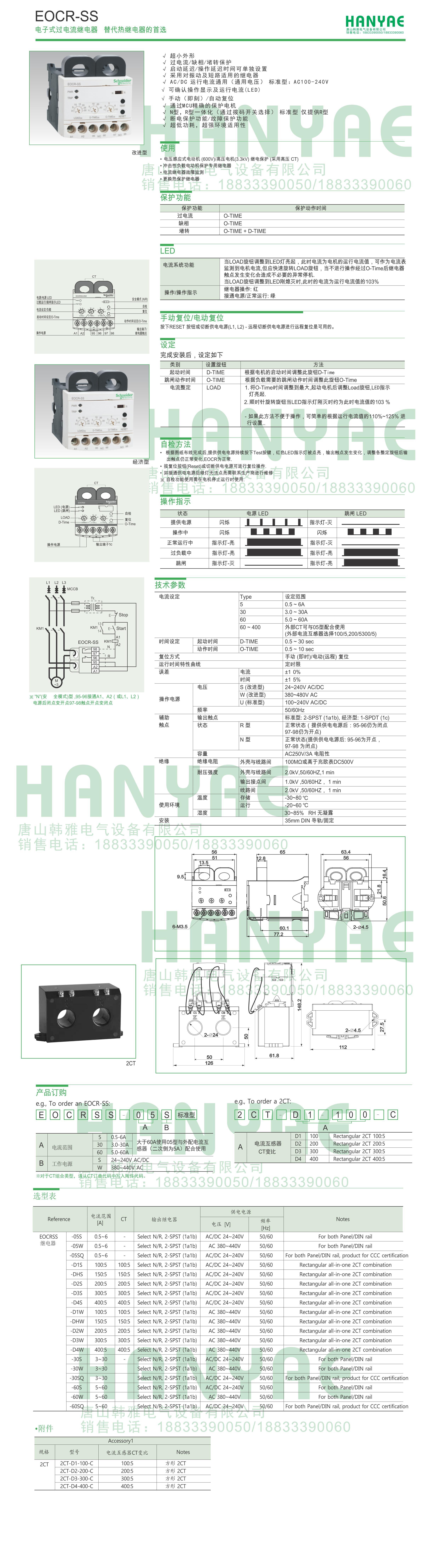 替代热继电器LT47首选EOCR-SS 施耐德,韩国三和,韩国SAMWHA,EOCR,EOCR-SS