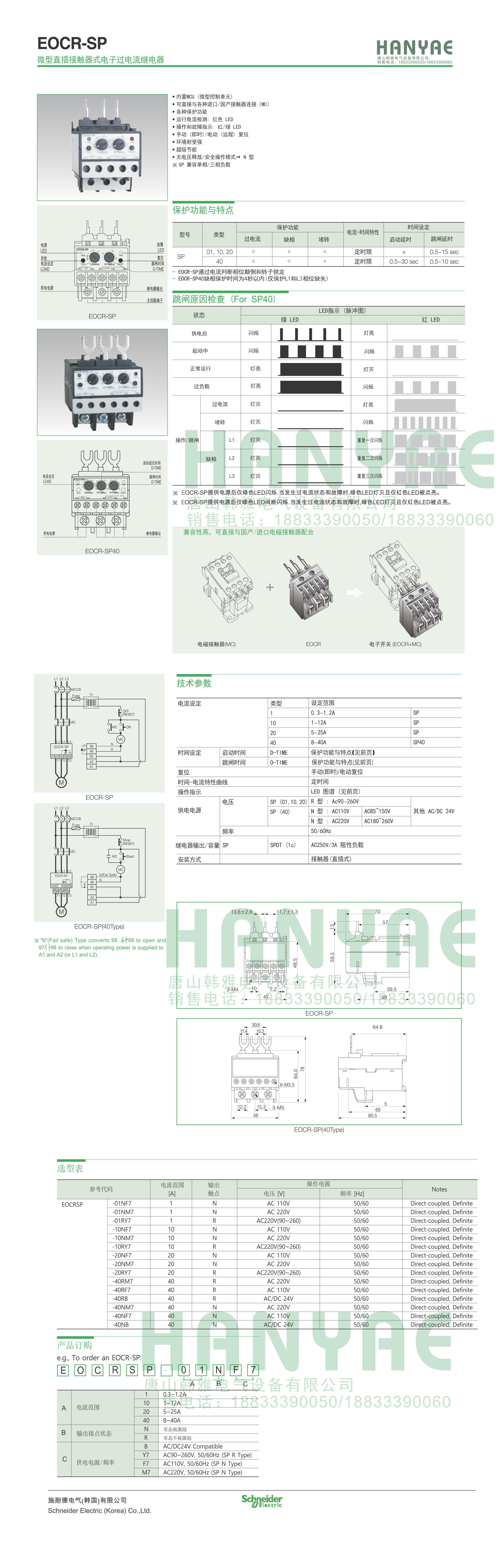 施耐德EOCR(原韩国三和)-经济型马达保护器EOCRSP-40NY7 施耐德EOCR,电子式继电器,马达保护器,电动机保护器,韩国三和SAMWHA
