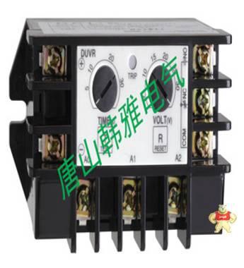 施耐德EOCR(原韩国三和)-直流保护器DUVR-110RY7M 唐山韩雅电气设备有限公司 施耐德EOCR,电子式继电器,马达保护器,电动机保护器,韩国三和SAMWHA