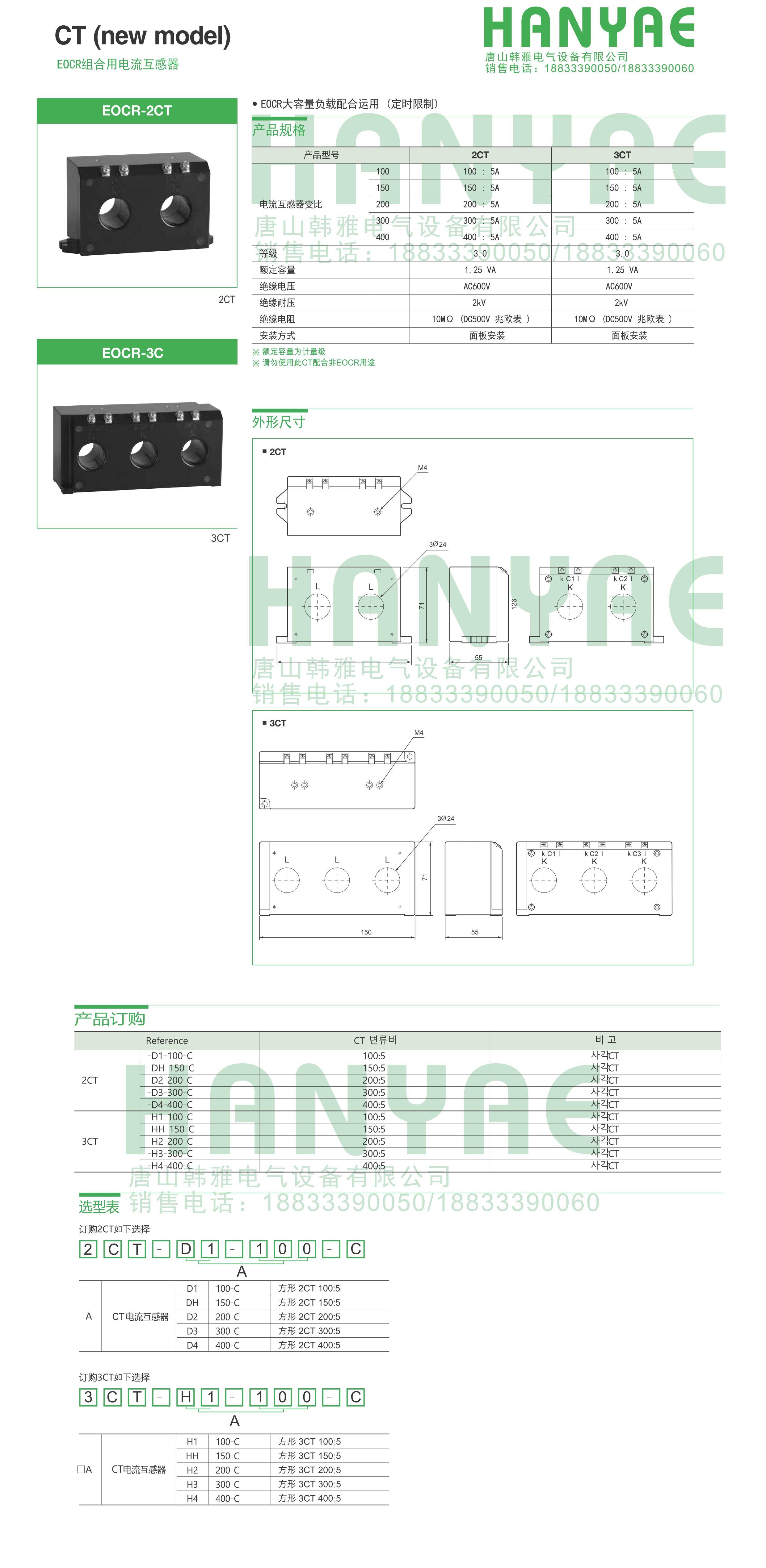 施耐德EOCR(原韩国三和)-电流互感器EOCR2CT-100/5 电流互感器,马达保护器,电子式继电器,韩国三和SAMWHA,韩国施耐德
