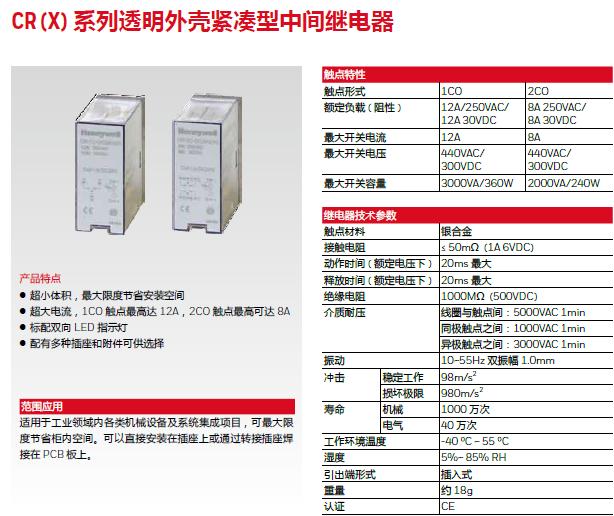 继电器CR-2C-DC24V/CR-2C-AC230V,带底座 霍尼韦尔电气直营店 继电器,直流24V,12V/24V/230V,交/直流,超薄