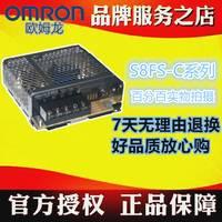S8FS-C35024/C15024/C10024 /C05024/C03524/C07524欧姆龙开关电