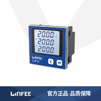 LNF33领菲系列可选通讯三相电流智能电力仪表斯菲尔厂家生产