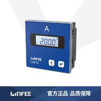 LNF32可选通讯单相电流智能电力仪表领菲品牌江苏斯菲尔直销