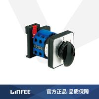 LINFEE灵活可靠万能转换开关LW36-D领菲品牌江苏斯菲尔厂家直销