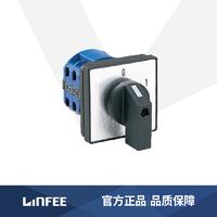 多功能灵活可靠万能转换开关LW36领菲LINFEE江苏斯菲尔厂家直销
