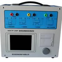 直供变频式互感器测试仪、WDCTP-100P 变频式互感器综合测试仪