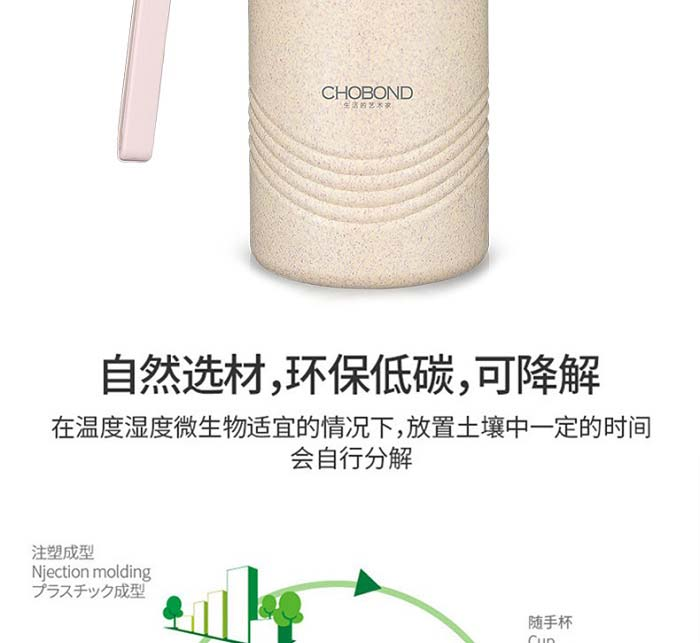 肖邦五谷健康杯CB-Z51玉米 麦杆 纤维 健康杯