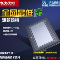 中达优控触摸屏PLC一体机 MM-40MR-12MT-700ES-D 带485 台达编程