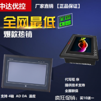 中达优控PLC触摸屏一体机MM-40MR-12MT-700FX-A 厂家直销 买10送一