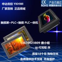 中达优控触摸屏4.3寸人机界面 工业组态屏 S-430A 赠送送电缆+软件