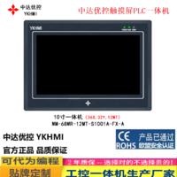 优控触摸PLC一体机MM-60MR-12MT-100B
