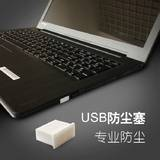MICRO CONTROL 2号塞-台式笔记本电脑工控机防尘塞/盖 usb防尘塞 防氧化通用款加长堵头