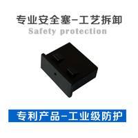 3号塞-可拆卸式封口塞 带钥匙安全锁 笔记本电脑堵头保护数据安全