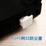 4号 RJ45电脑网口防尘塞盖 工控机 网口防尘防潮防氧化堵头