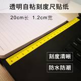 5号 刻度尺贴纸 自粘标尺刻度贴透明 贴尺子不干胶 中分尺贴防水20cm