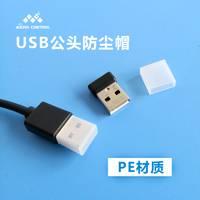 8号 标准USB防尘盖 U盘保护套/帽 USB通用 公口防尘帽 防氧化防潮防尘 透明