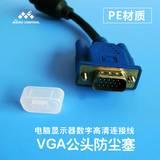 9号 VGA电脑显示器数字高清线DB15/DB9 公头保护防尘帽/塞/盖 透明