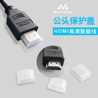 10号 HDMI高清数据线 保护塞 公头防尘塞/帽/盖 透明色