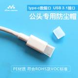 11号 type-c公头专用防尘盖 USB 3.1接口防尘帽 防尘塞 透明色