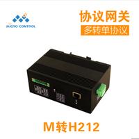 微控 协议转换器 modbus转H212协议网关 工业网关 Modbus协议
