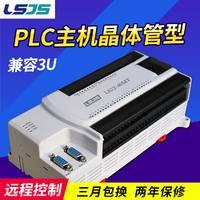 18入14/大电流3A负载/232+485接口/2路高速输入/可扩展模块/LS22-32MT远程控制