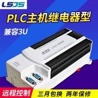 18入/14出5A继电器/2路高速输入/16000步容量/可扩展8个模块/LS22-32MR/2年保修