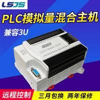 8输入/10点5A 继电器输出/电压或电流输入混合主机/LS22-18MR-3AD
