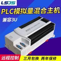12输入/16点5A 继电器输出/电压或电流输入混合主机/LS22-28MR-4AD
