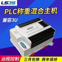 8输入/10点5A 晶体管输出/称重混合主机/LS22-18MTH-1WT