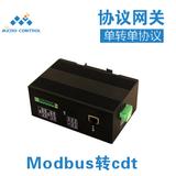 微控 工业网关协议转换器modbus转cdt 协议转换器 Modbus网关