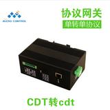 微控 工业级智能网关cdt转cdt协议转换器 CDT网关 协议网关