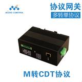 微控 协议转换器 modbus协议转换器 M转CDT协议 协议网关 Modbus协议
