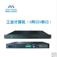 工控机 工业计算机 8网口8串口 物联网工控电脑 intel 无风扇