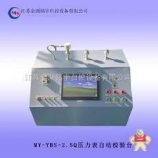 MY-YBS-2.5Q